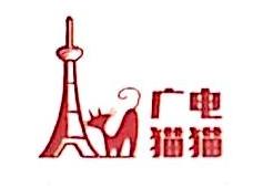 南京广电猫猫新媒体有限公司 最新采购和商业信息