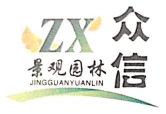 四川众信园林工程有限公司 最新采购和商业信息