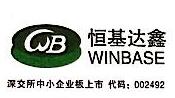 武汉恒基达鑫国际化工仓储有限公司 最新采购和商业信息