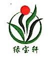 深圳市绿宝轩园艺有限公司 最新采购和商业信息