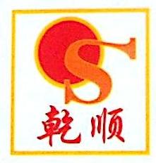 湛江市乾顺贸易有限公司 最新采购和商业信息