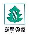 江苏艺华园林建设有限公司