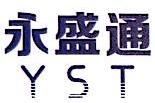 深圳市世纪永盛通科技有限公司 最新采购和商业信息
