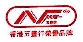 江西五丰食品有限公司 最新采购和商业信息