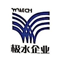 深圳市极水环境技术有限公司