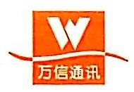 清远市万信通讯有限公司 最新采购和商业信息