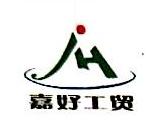 江西省嘉好工贸有限公司 最新采购和商业信息
