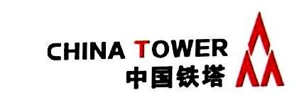 中国铁塔股份有限公司滨州市分公司 最新采购和商业信息