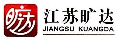 广州旷达汽车织物有限公司