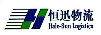 深圳市恒迅物流有限公司 最新采购和商业信息