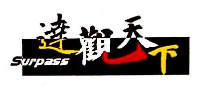 武汉达观天下房地产营销有限公司 最新采购和商业信息