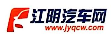 江阴汽车网广告有限公司 最新采购和商业信息