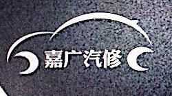 南昌市嘉广汽车服务有限公司 最新采购和商业信息