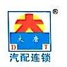 上海大唐汽配连锁有限公司 最新采购和商业信息