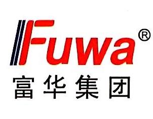 广东富华铸锻有限公司