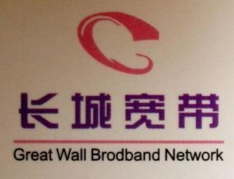 重庆长城宽带网络服务有限公司