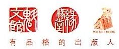 北京紫云远景文化传媒有限公司 最新采购和商业信息