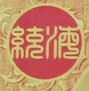 福建省统海实业有限公司 最新采购和商业信息