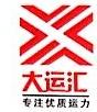 深圳市大运汇物流有限公司 最新采购和商业信息