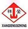 上海祥登起重设备有限公司 最新采购和商业信息