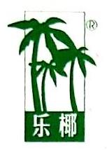 定安乐椰食品有限公司