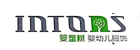 深圳市婴童树婴幼儿服饰用品有限公司 最新采购和商业信息