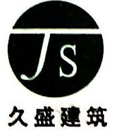 镇江久盛建筑安装工程有限公司 最新采购和商业信息