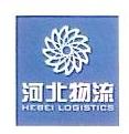 河北省物流产业集团储运有限公司