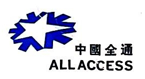 全通颐和物业管理(深圳)有限公司惠州分公司