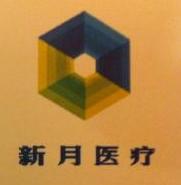 青岛新月医疗科技有限公司 最新采购和商业信息