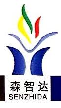 太原市森智达贸易有限公司 最新采购和商业信息
