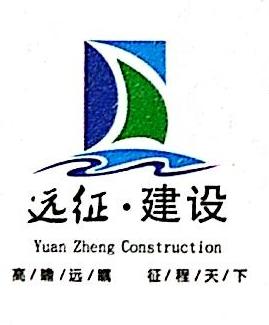 安徽远征建设投资有限公司