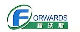 深圳市福沃斯广告有限公司
