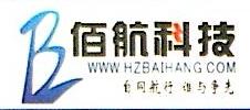 杭州佰航网络科技有限公司