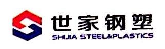 青岛世家钢塑有限公司 最新采购和商业信息