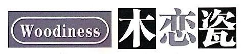 天津金福顶木业有限公司