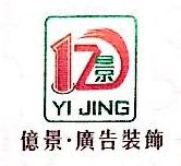 深圳市亿景广告装饰工程有限公司 最新采购和商业信息