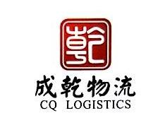 深圳市成乾物流有限公司