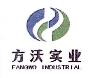 重庆方沃实业有限公司