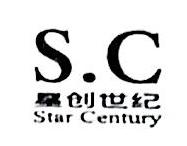 星创世纪娱乐(北京)有限公司 最新采购和商业信息