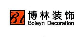 广州市博林装饰有限公司