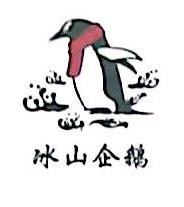 温州冰企服饰有限公司 最新采购和商业信息