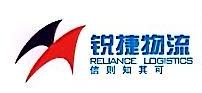 广东锐捷物流有限公司 最新采购和商业信息