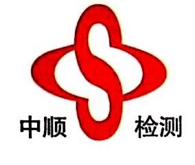 平和县中顺机动车检测有限公司 最新采购和商业信息