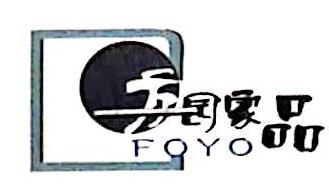 深圳市方园家居用品有限公司 最新采购和商业信息