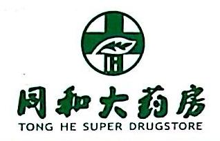 襄阳同和大药房连锁股份有限公司