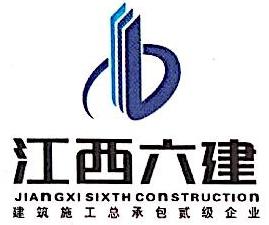 江西省第六建筑工程有限公司 最新采购和商业信息