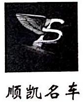 深圳市顺凯汽车销售有限公司 最新采购和商业信息
