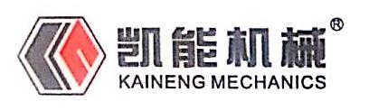 江苏凯能机械设备有限公司 最新采购和商业信息