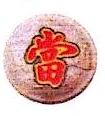 福建省古田县兴民典当有限责任公司 最新采购和商业信息